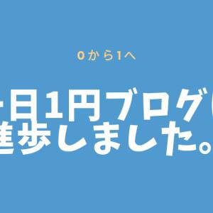 0から1へ。一日1円ブログに進歩しました!Bloggerにて運営中。