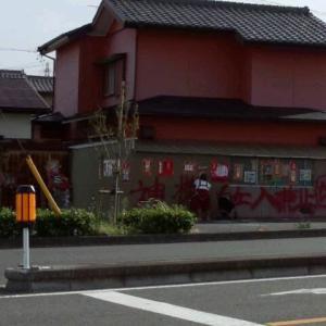 【画像】静岡県浜松市にある「神様立ち入り禁止の家」とかいう狂気スポット