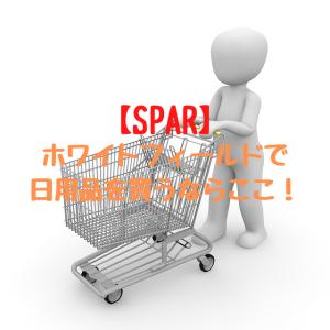 【SPAR】ホワイトフィールドで日用品を買うならここ!