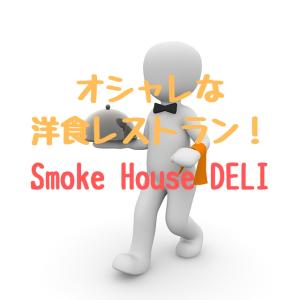 オシャレな洋食レストラン!Smoke House DELI
