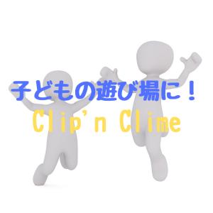 子どもの遊び場に!Clip'n Climb