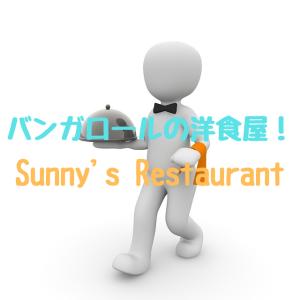 バンガロールの洋食屋!Sunny's Restaurant