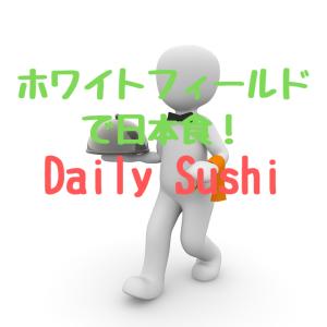 ホワイトフィールドで日本食!Daily Sushi(デイリー寿司)
