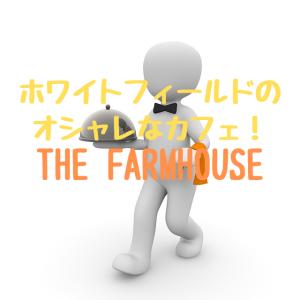 ホワイトフィールドのオシャレなカフェ!THE FARMHOUSE