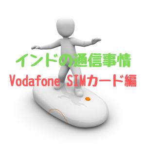 インドの通信事情〜Vodafone(ボーダフォン)SIMカード編~