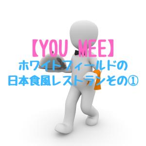 【YOU MEE】ホワイトフィールドの日本食風レストランその①