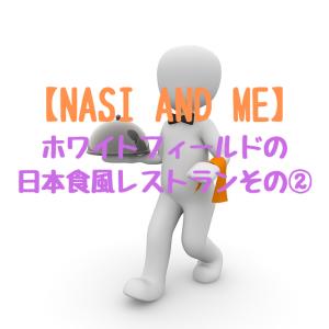 【NASI AND MEE】ホワイトフィールドの日本食風レストラン②