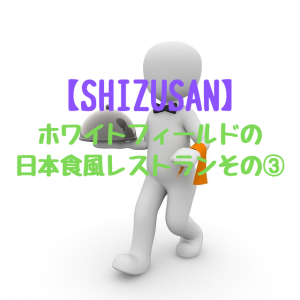 【SHIZUSAN】ホワイトフィールドの日本食風レストラン③