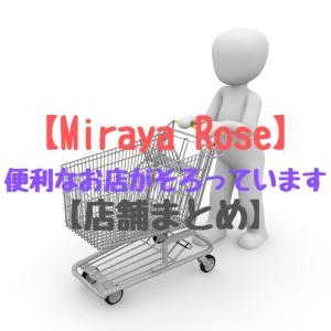【Miraya Rose】使えるお店がそろっています【店舗まとめ】