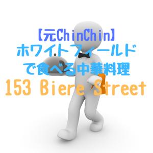 【元ChinChin】ホワイトフィールドで食べる中華料理【153 Biere Street】