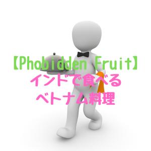【Phobidden Fruit】インドで食べるベトナム料理
