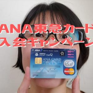 ANA東急カード入会キャンペーン【2020年4月】41,125マイル!ポイントサイトからの入会がお得!