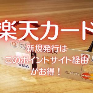 楽天カードの発行で一番お得なポイントサイトは?【2021年3月】新規発行で最大14,000ポイント!
