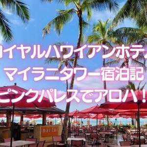 ロイヤルハワイアンホテル【太平洋のピンクパレス】マイラニタワー宿泊記~ハワイ満喫!~
