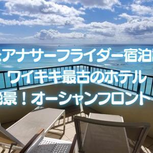 モアナサーフライダー宿泊記【ワイキキ最古のホテル】絶景!タワーオーシャンフロントスイート!