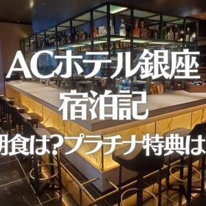 ACホテル銀座宿泊記【プラチナ特典・ラウンジ・朝食は?】食事の美味しいスペイン発祥のホテル
