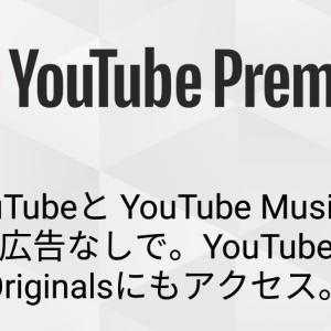 YouTube PremiumでYouTube試聴が超快適になった件 ~4ヶ月使ってみた感想~