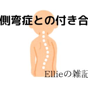 脊柱側弯症との付き合い方