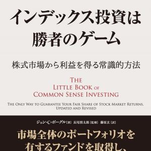 資産運用で最初からインデックス投資にたどり着いたボクは運がイイんじゃないか?