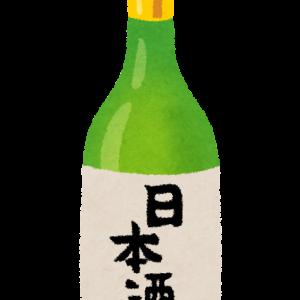 美味しい福島の日本酒を紹介します