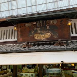 発酵男子が教える、発酵県滋賀の美味しい宮内庁御用達の漬物屋「八百伊」漬物屋