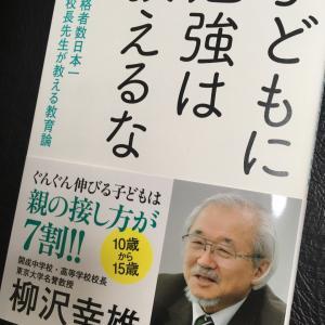 東大合格日本一!開成の校長先生直伝!幼児期から親が大切にしたい視点