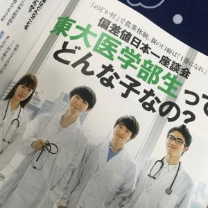 東大医学部、東大生の幼児期!中学受験をバネにして東大医学部へ 家庭学習