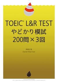 【書籍/アプリ】やどかり模試
