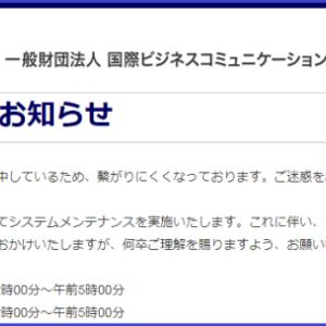 TOEIC 9月の試験、満席!申込ならず!(泣)