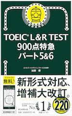 【書籍/アプリ】TOEIC L&R TEST 900点特急 パート5&6(3周目)