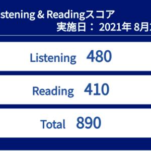 【レベルAキープ!】TOEIC 第275回 結果速報(2021年08月22日午後)+今週のお題