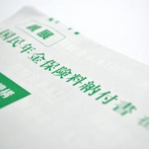 国民年金保険料納付書が届きました