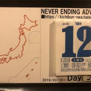 『Day 212 #Chiba』