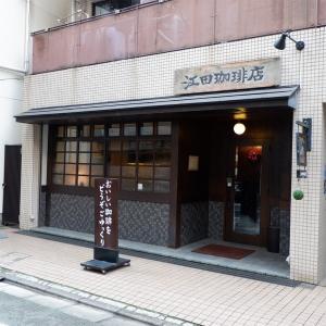 本駒込「江田珈琲店」