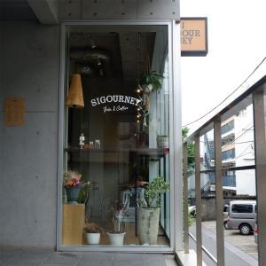 代々木上原「SIGOURNEY Bake&Coffee(シガニー ベイク&コーヒー)」〜焼き菓子もお酒も楽しめるお店〜
