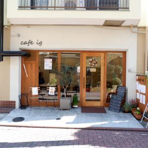 京急蒲田「Cafe ig(カフェ アイジー)」