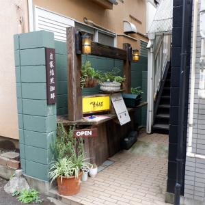 三鷹「珈琲松井商店」