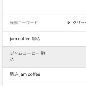 〜まさかのパクリ!?〜10/1駒込にオープンの新店、jam coffee(ジャムコーヒー)