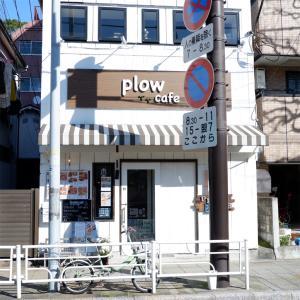 山手・石川町「plow cafe(プローカフェ)」