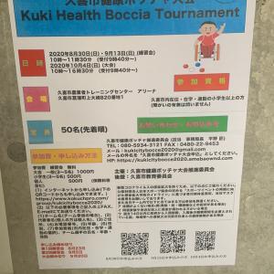 久喜市健康ボッチャ大会 ポスターの掲示が始まりました!