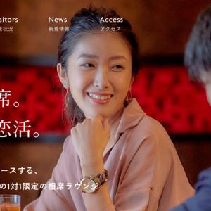 赤坂に一人で通える相席屋「THE SHINGLE」がオープンするらしい