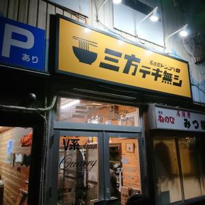 名古屋の最後の夜