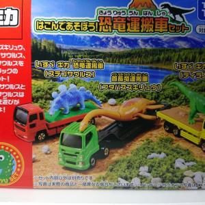 よく見ると凝ってる!恐竜運搬車セット