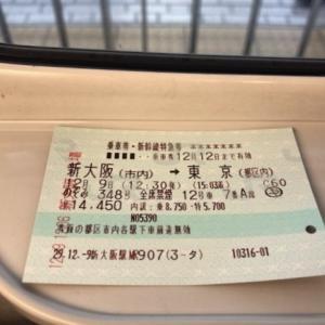 東京〜ライブ参戦