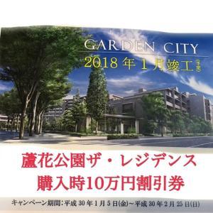 蘆花公園 ザ・レジデンス 購入時10万円割引券