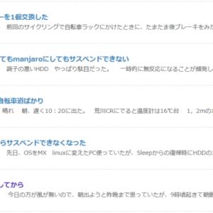 3月になったらブログへのアクセスが変化した