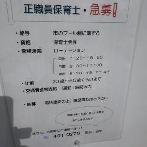 京都市北区 保育士 求人 正社員