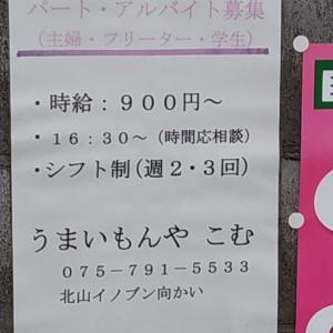 京都市北区北山 パート アルバイト 求人