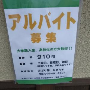 京都市北区 アルバイト パート 接客