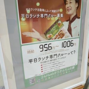 京都市内 アルバイト パート